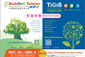 第五屆台灣國際綠色產業展及第三屆台灣國際智慧綠色城市展