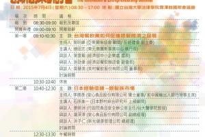 2015 「帶我入路,勇奔前程/台灣銀髮經濟起飛」 創新創業研討會