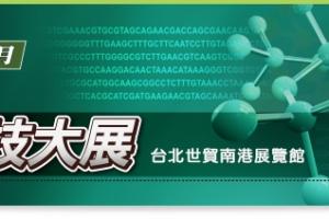中美參加2014年台灣生技月/生物科技大展